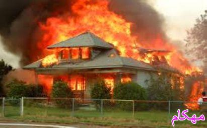 آتش سوزی در منازل-www.mehcom.com