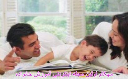آموزش اصول برقراری ارتباط انسانی با فرزندان-www.mehcom.com