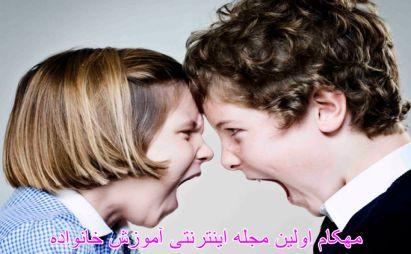 آموزش بهبود روابط با خواهر یا برادر پرخاشگر به فرزندان-www.mehcom.com