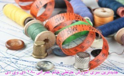 آموزش تصویری خیاطی خانم سیما عمرانی-www.mehcom.com