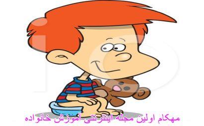 آموزش توالت رفتن به كودكان عزیزمان-www.mehcom.com