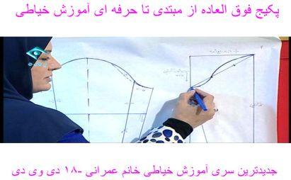 آموزش خیاطی خانم عمرانی از مقدماتی تا پیشرفته و فوق حرفه ای-www.mehcom.com