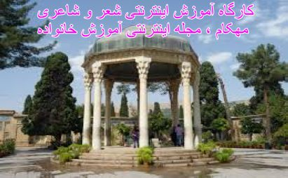 آموزش شعر و شاعری (جلسه دوم) به صورت اینترنتی-باقی-www.mehcom.com