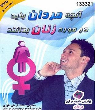 آنچه مردان باید در مورد زنان بدانند (استاد آرمان داوری) اورجینال