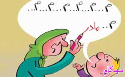 آنچه که در مورد لکنت زبان باید بدانیم ؟-مهکام مجله اینترنتی آموزش خانواده