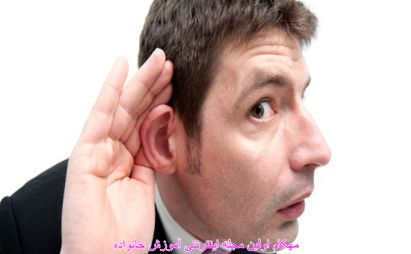 آیا شوهر شما هم گوش هایش نمی شنود !! اصول همسرداری موفقwww.mehcom.com