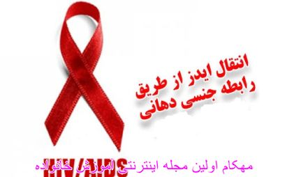 احتمال انتقال ایدز از راه دهان وجود دارد ؟-www.mehcom.com