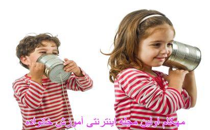 اختلالات ارتباطی در کودکان (مشکلات زبان و تکلم)-www.mehcom.com