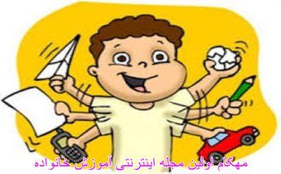 اختلال بیش فعالی-کمبود توجه در کودکان و نوجوانان-www.mehcom.com