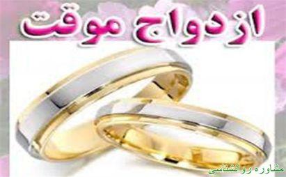 ازدواج موقت دختر باکره - آسیب ها و مشکلات