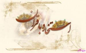 مهکام دعا جهت استخاره با قرآن