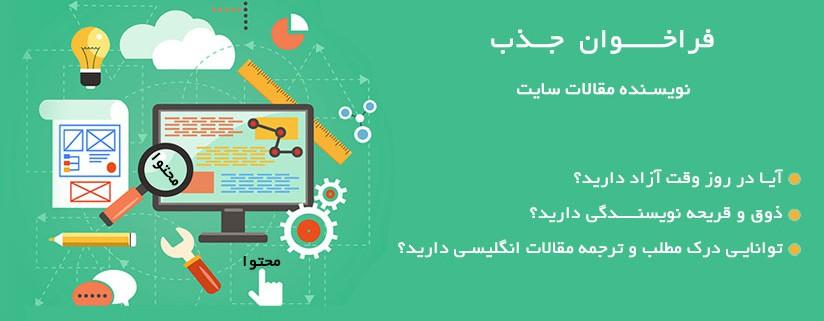 استخدام نیروی کار برای سایت مهکام