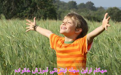 افزایش اعتماد به نفس کودکان و نوجوانان-www.mehcom.com