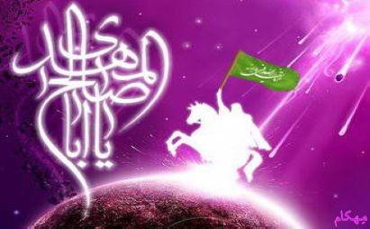 مهکام مجله اینترنتی خانواده سمت خدا ظهور امام زمان (عج) منحصر به شیعیان و یا مسلمانان