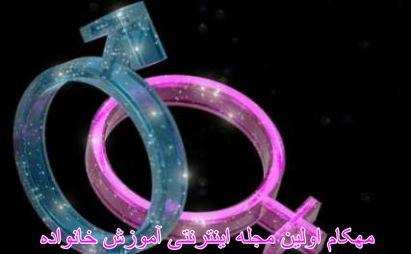 اهمیت رابطه جنسی سالم میان زن و شوهر در اسلام-www.mehcom.com