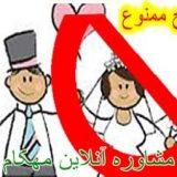 با-این-خانم-ها-ازدواج-نکنید-!-مشاوره-ازدواجبا-این-خانم-ها-ازدواج-نکنید-!-مشاوره-ازدواج