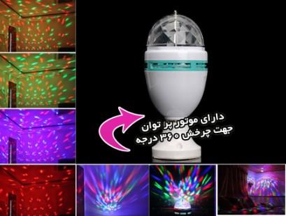 برای جشن تولد فرزندتان-لامپ رقص نور LED