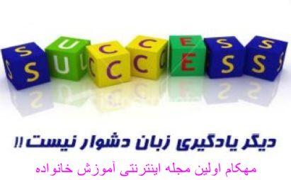 بهترین روش یادگیری زبان انگلیسی چیست ؟ (2)-www.mehcom.com
