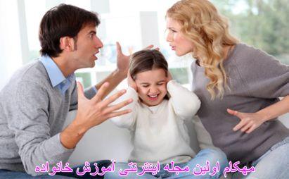 تاثیرات دعوای پدر و مادر بر کودکان خانواده-www.mehcom.com