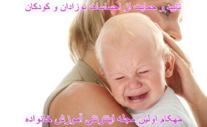 تایید و حمایت کردن احساسات نوزادان و کودکان-1-www.mehcom.com
