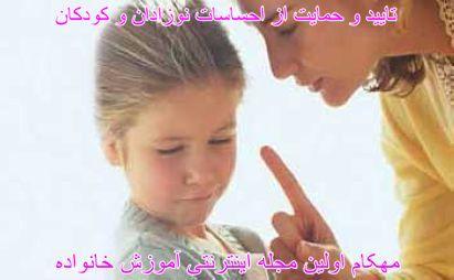 تایید و حمایت کردن احساسات نوزادان و کودکان-2-www.mehcom.com