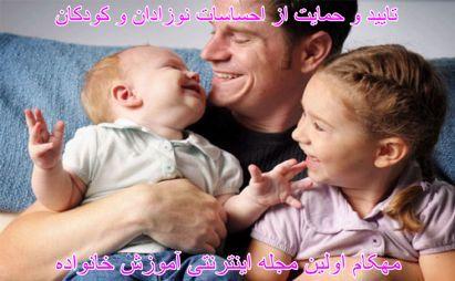 تایید و حمایت کردن احساسات نوزادان و کودکان-3-www.mehcom.com