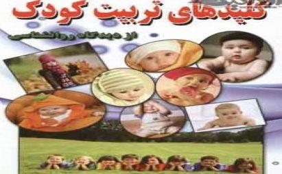 تربیت کودک ،تربیت فرزند ،چگونه بچه هایمان را تربیت کنیم-www.mehcom.com