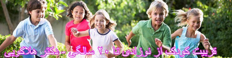 مجموعه-کامل-آموزش-تربیت-فرزند-از-دکتر-فرهنگ-هلاکویی-از-تولد-تا-۱۹-سالگی