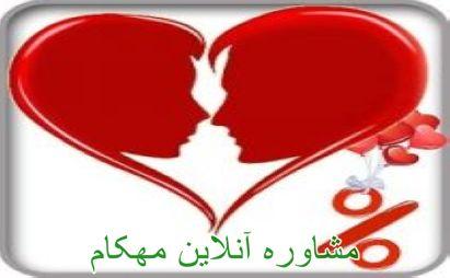 تست عشق و احترام به همسر - مشاوره خانواده