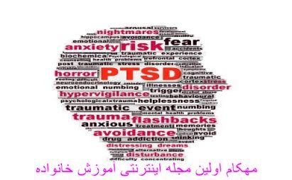 تعریف اختلال استرس پس از سانحه (PTSD) چیست ؟
