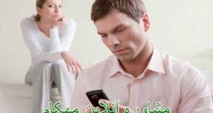 تعریف خیانت زناشویی از نوعی دیگر