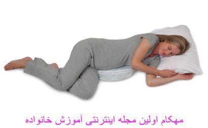 حالتهای خوابیدن در دوران بارداری-www.mehcom.com