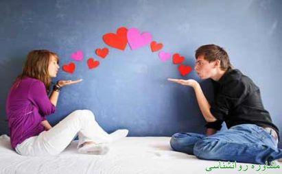 حد عشق ورزی و ابراز علاقه قبل از ازدواج