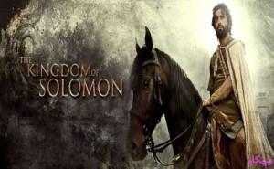 حضرت سلیمان (ع) و مقتل امام حسین علیه السلام