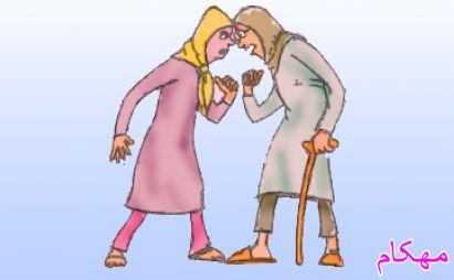 خانواده شوهرم بر علیه من توطئه و بدگویی می کنند-مهکام مجله اینترنتی آموزش خانواده