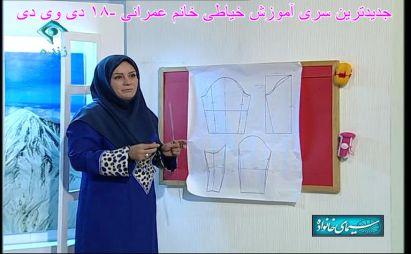 خرید آموزش خیاطی خانم عمرانی جدید-18 دی وی دی-www.mehcom.com