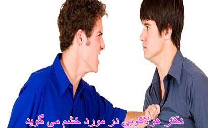 راه های کنترل خشم و عصبانیت دکتر هلاکویی
