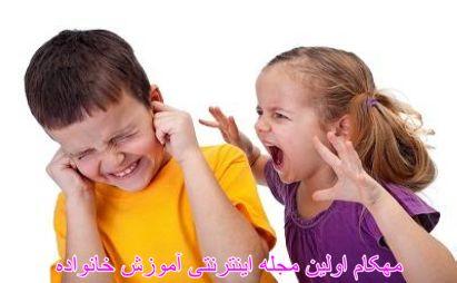خشم و پرخاشگری در کودکان و نوجوانان دختر و پسر