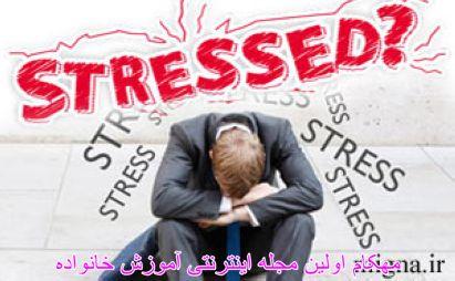 خود آزمون استرس - چقدر استرس دارید ؟-www.mehcom.com