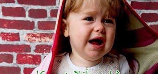 دختر 3 ساله ام برای خواسته هاش خیلی گریه می کنه ...