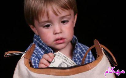 دزدی کودکان - آیا بچه من دزد است ؟ تربیت کودک -www.mehcom.com