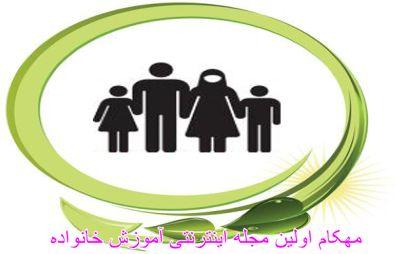 ده راهکار برای سلامت روانی خانواده-www.mehcom.com
