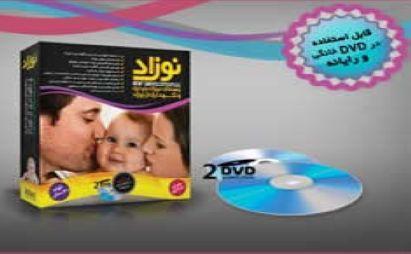 راهنمای دوران بارداری + عکس + تصویر + فیلم-www.mehcom.com