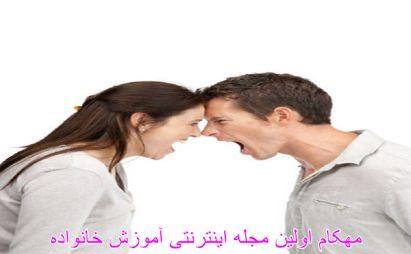 راهکارهای برخورد با همسر بی ادب و خشن-www.mehcom.com