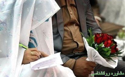 راه حل ازدواج با وجود مخالفت خانواده چیست ؟
