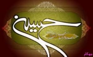 رفتار امام حسین (ع) با خانواده خود
