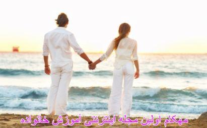 روابط زناشویی در دوران عقد چگونه باشد ؟www.mehcom.com