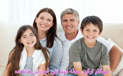 روابط سالم در خانواده دلیل داشتن خانواده شاد-www.mehcom.com