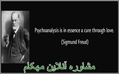 روانكاوی و روان درمانی تحلیلی چیست ؟ مشاوره آنلاین مهکام