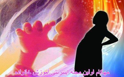 سلامت جنین با انجام 7 آزمایش در دوران بارداری-www.mehcom.com